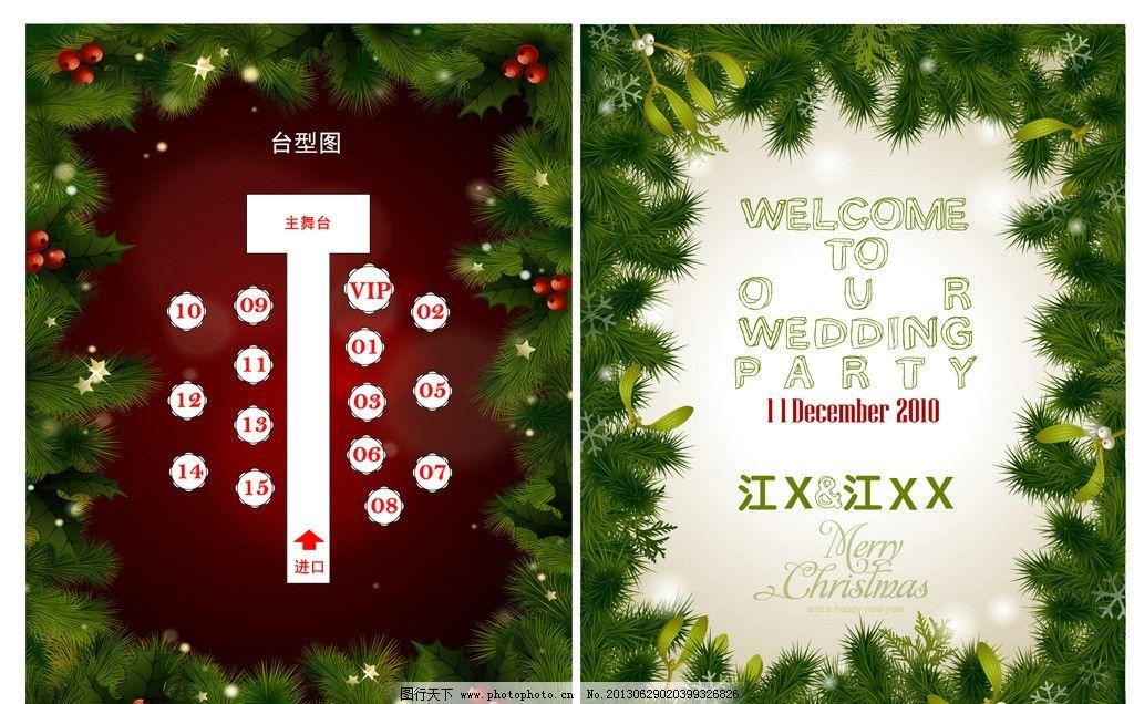 花边 花纹 婚礼 迎宾牌
