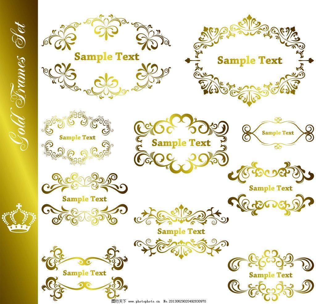 欧式花纹 欧式金色花纹 欧式 心型 皇冠 古典 花纹 花边 卡片 婚纱