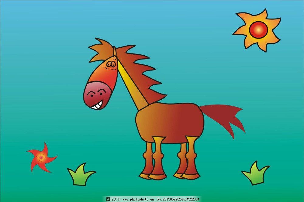 儿童画马 儿童画 马 动物画