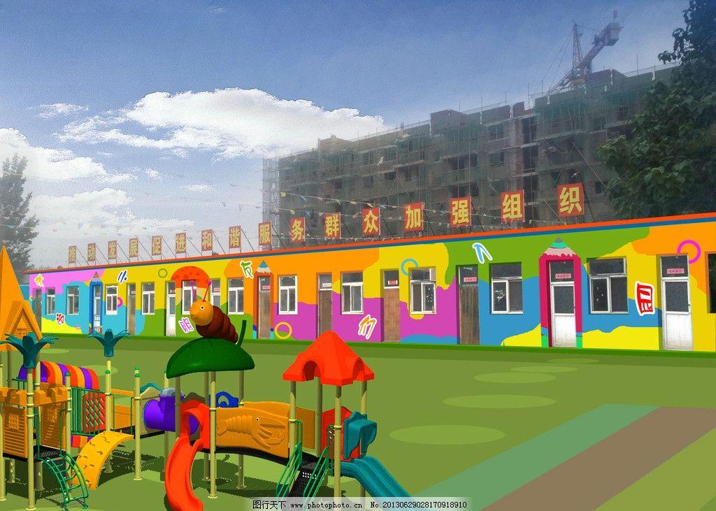 幼儿园设计 幼儿园 彩绘 设计        墙绘 景观设计 环境设计 72dpi