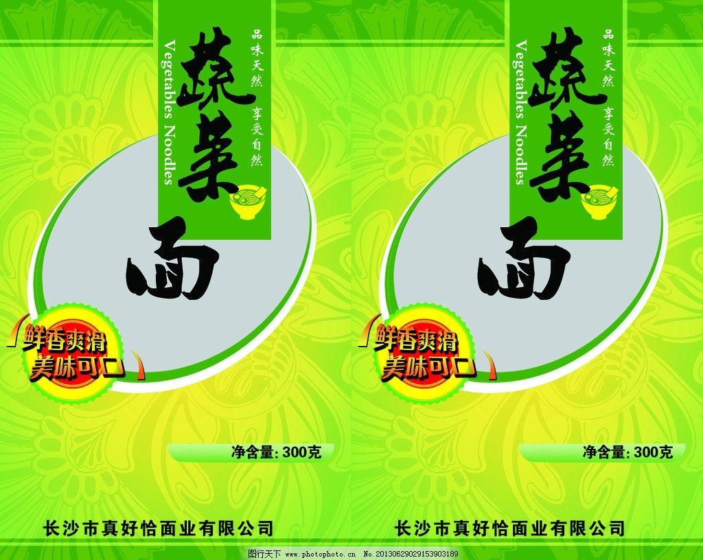 蔬菜面 蔬菜 包装 包装设计 设计 包装设计袋 广告设计模板 源文件