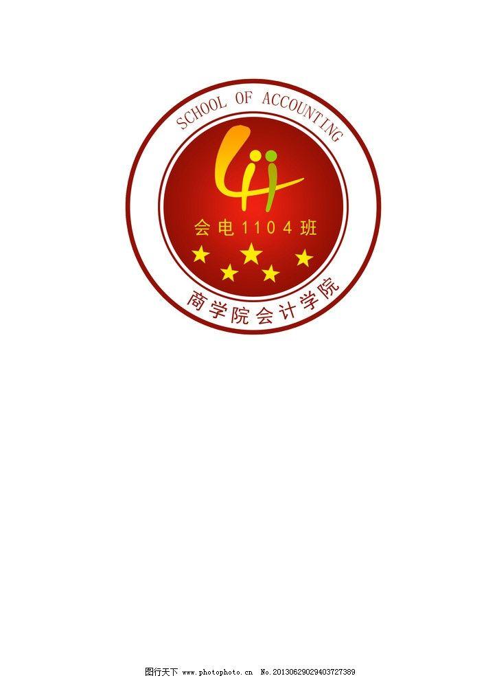 会计学院班级班徽图片图片