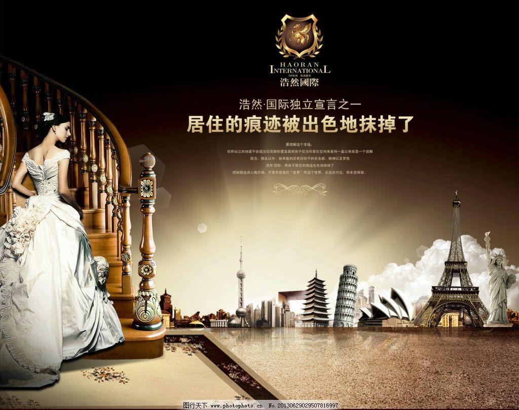地产广告设计 房地产 欧式地产 房地产海报 塔 铁塔 楼梯 美女