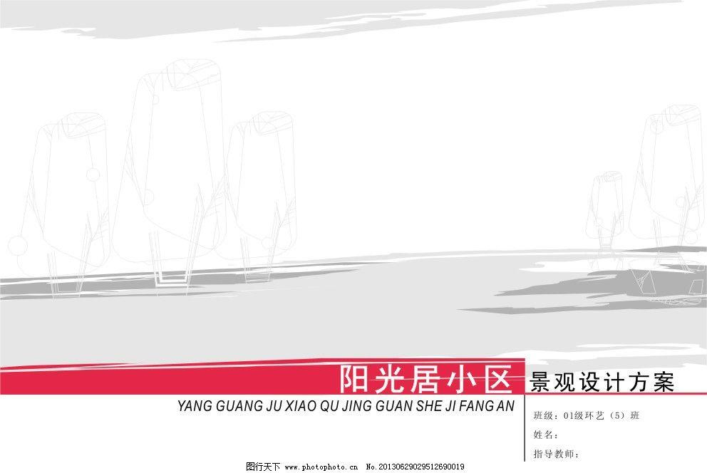 景观设计封面图片