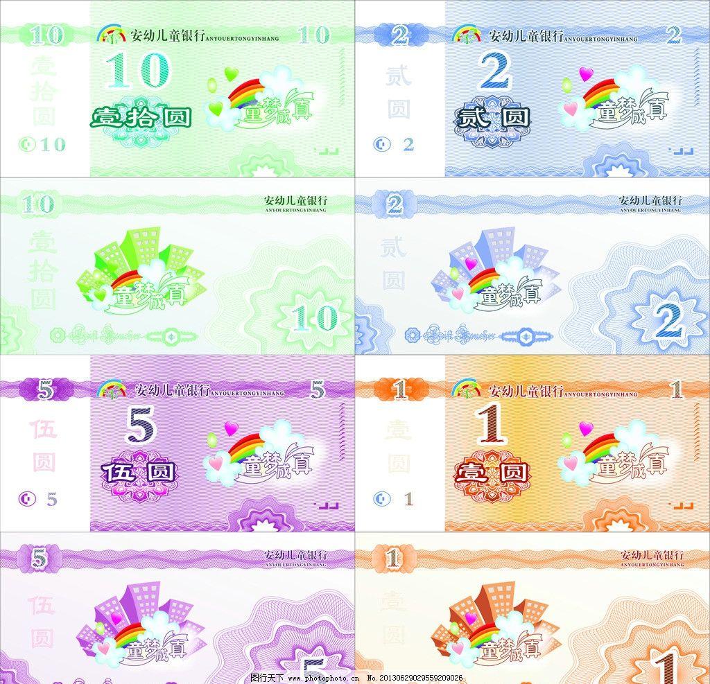 钱 人民币 卡通建筑图片图片