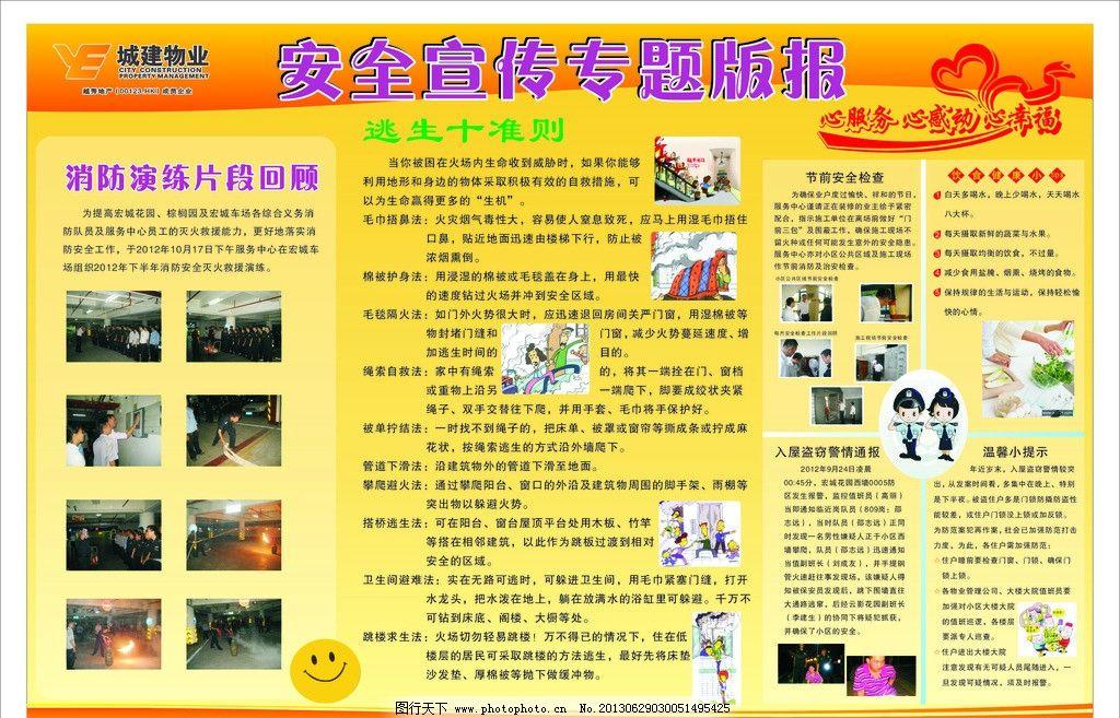 安全 消防演练 板报 海报 逃生 逃生方法 海报设计 广告设计 矢量 cdr