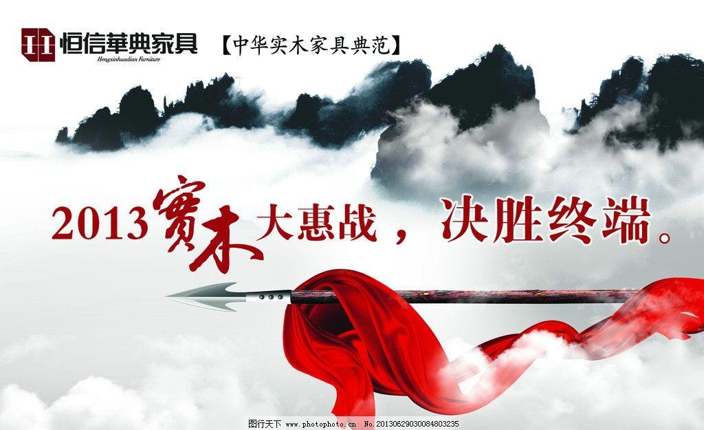 海报/恒信海报图片