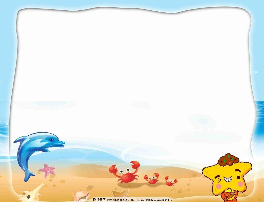 儿童画框 海豚 海星图片