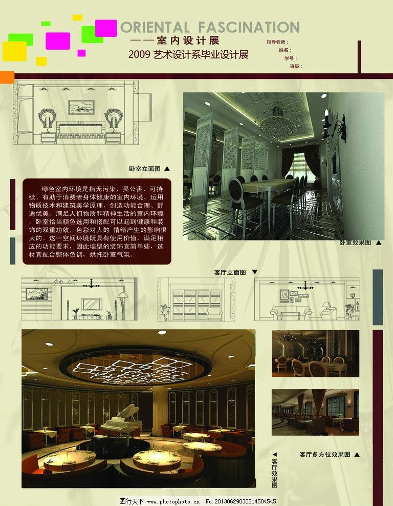 室内设计展板图片