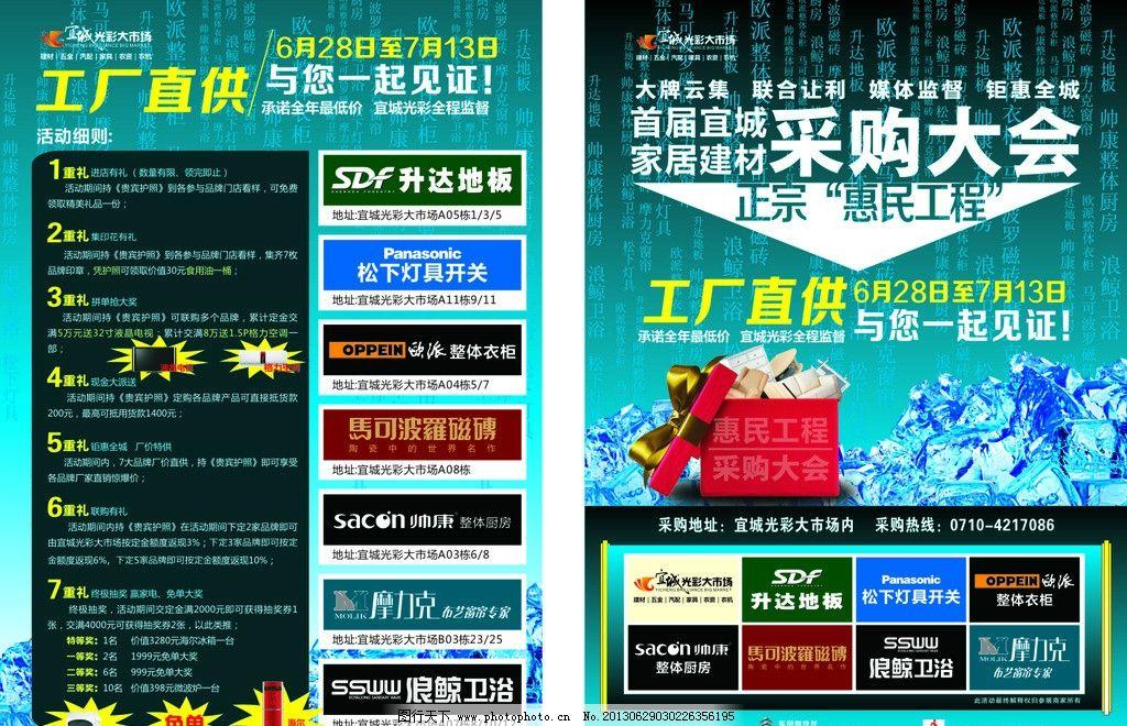 光彩大市场宣传单图片_展板模板_广告设计_图行天下