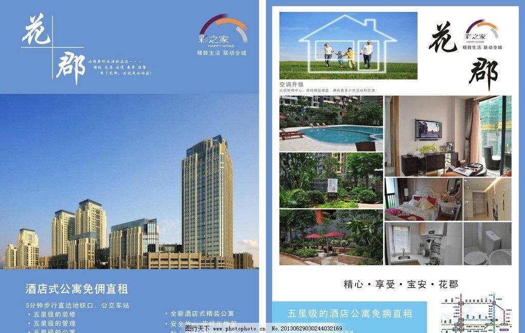 房地产宣传单 房地产传单 房子 花郡 海报 海报设计 广告设计