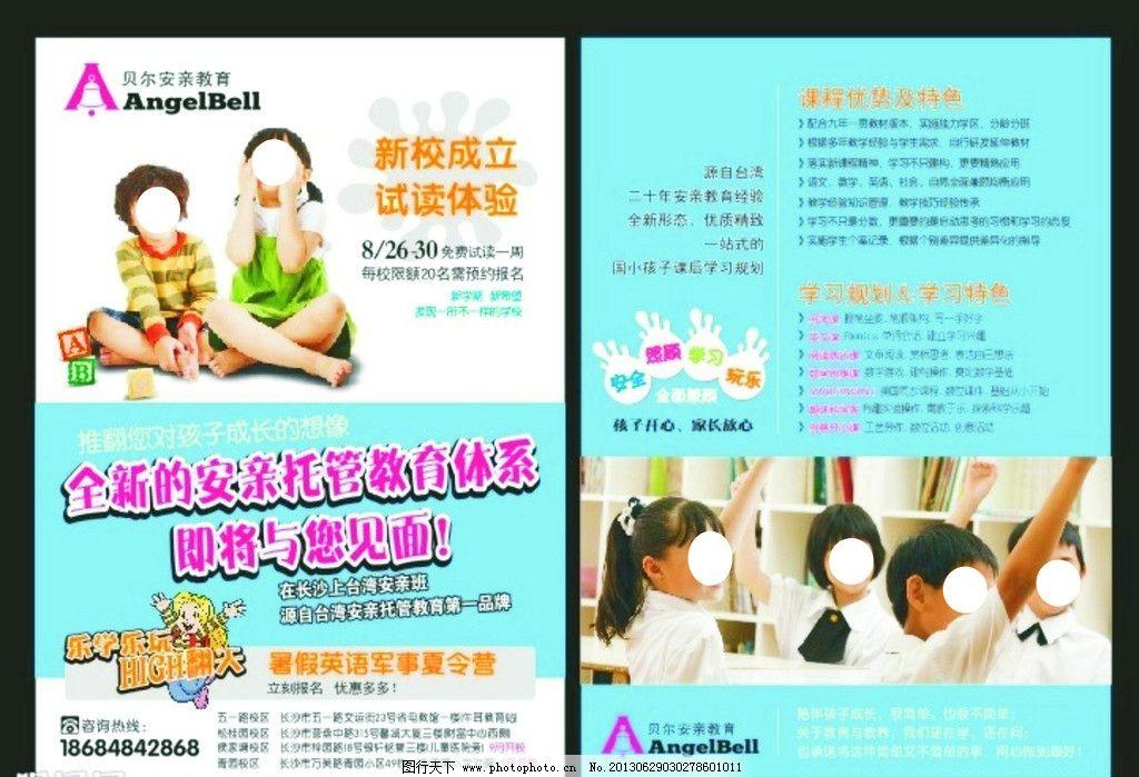 培训学校dm单 培训学校 幼儿园 小学 宣传单 新校开业 夏令营 小孩