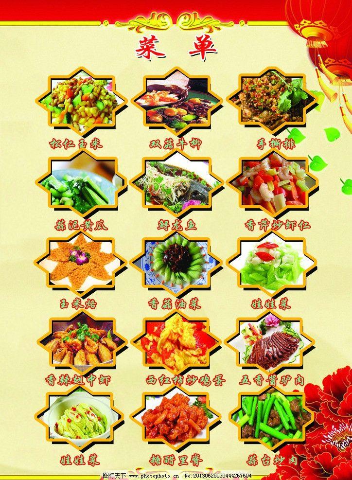 菜单 菜单背景 炒菜 凉菜 食堂菜谱 灯笼 菜单菜谱 广告设计模板 源
