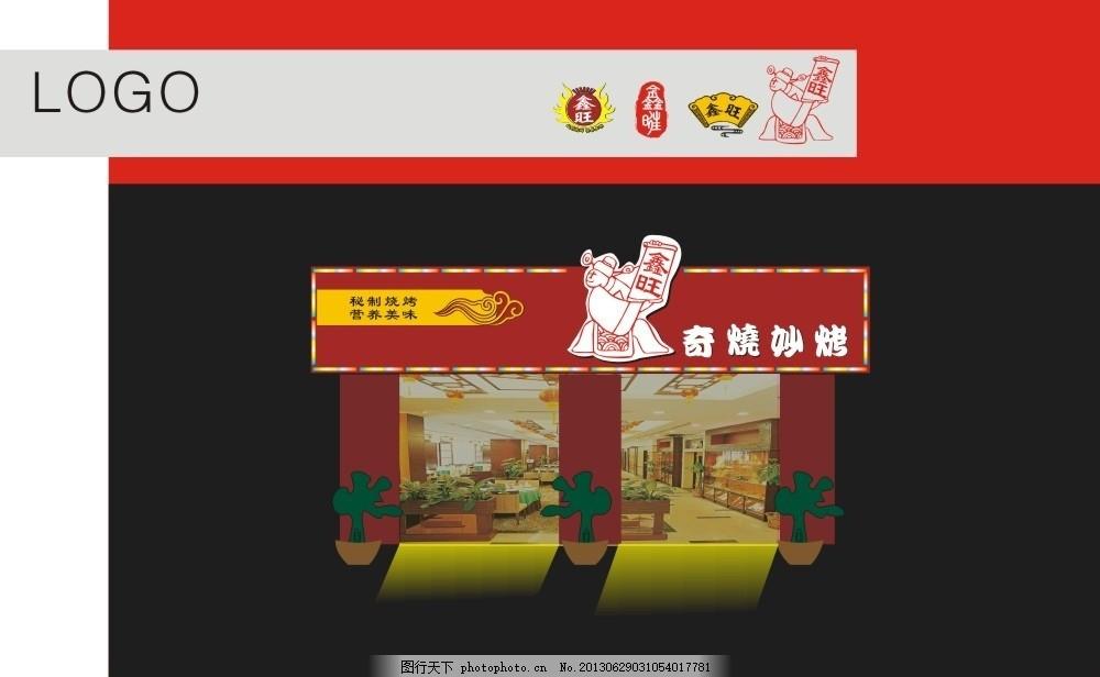 烧烤招牌 效果图 烧烤效果图 财神 鑫旺 扇形 印章 logo 其他设计