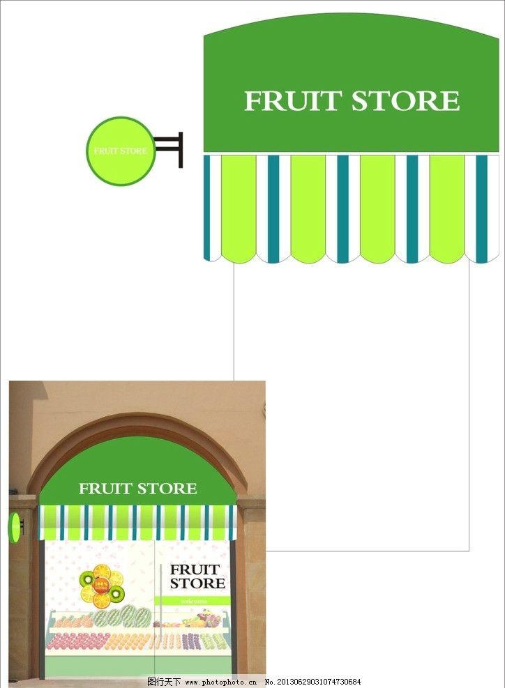 欧式水果店图片