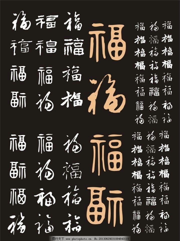 字古典福字皇家全集所有的矢量其他v福字福字福字墨尔本理工大学室内设计图片