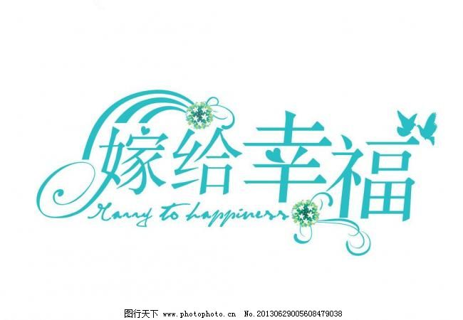 婚礼主题舒光logo设计