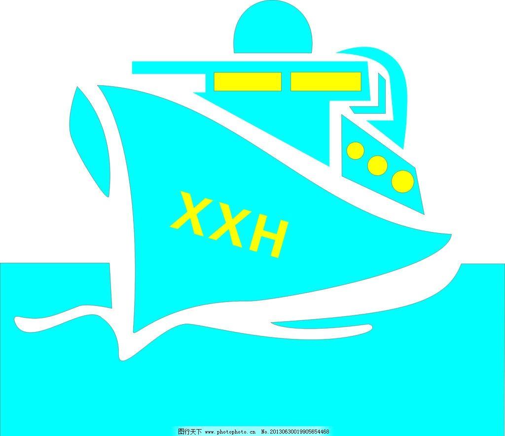 出口船舶标志图片