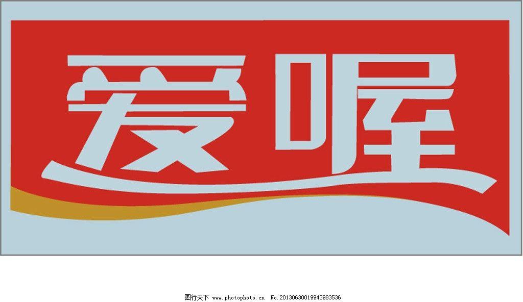 企业文字logo 矢量标志设计 矢量文字标识 矢量文字logo 高清 矢量 ai