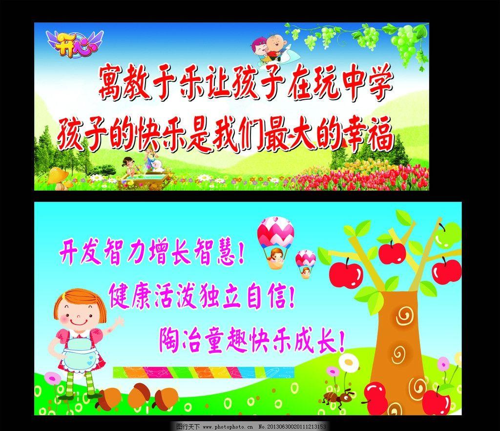 幼儿园卡通展板图片