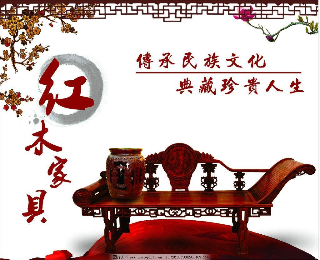 仿古家具 欧式 红木沙发 实木床 实木衣柜 餐桌 圆桌 床 椅子 桌子 红