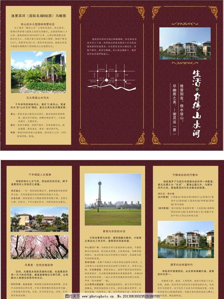 房地产三折页 三折页 金色边框 深红背景 欧式底纹 房地产 广告设计
