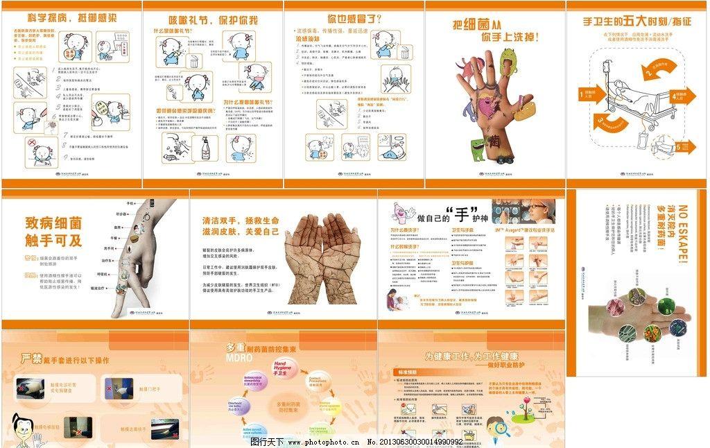 洗手图 洗手漫画 洗手步骤 细菌 手卫生的指征 戴手套注意事项 耐药菌