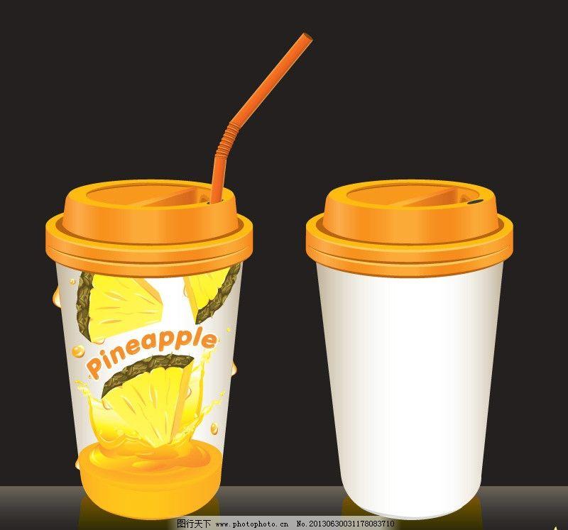 果汁 饮料 饮品 杯子 纸杯矢量素材 菠萝汁 一次性杯子 吸管