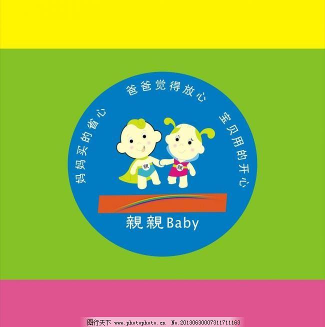 cdr logo 广告设计 海报设计 好看 可爱 小孩子 亲亲宝logo矢量素材