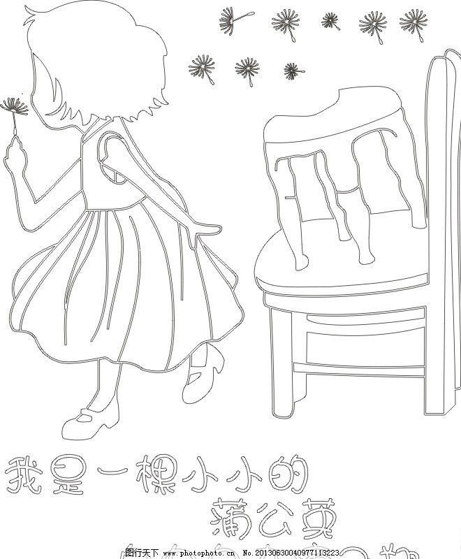 矢量儿童 卡通女孩 蒲公英 矢量图 人物画 小女孩卡通画 儿童幼儿