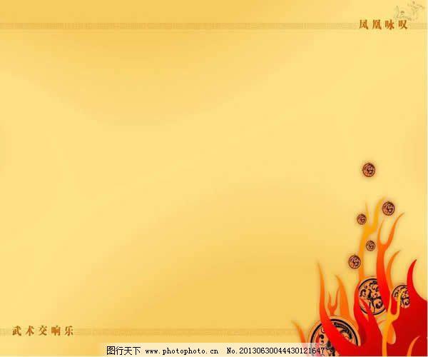 传统古典背景ppt模板图片