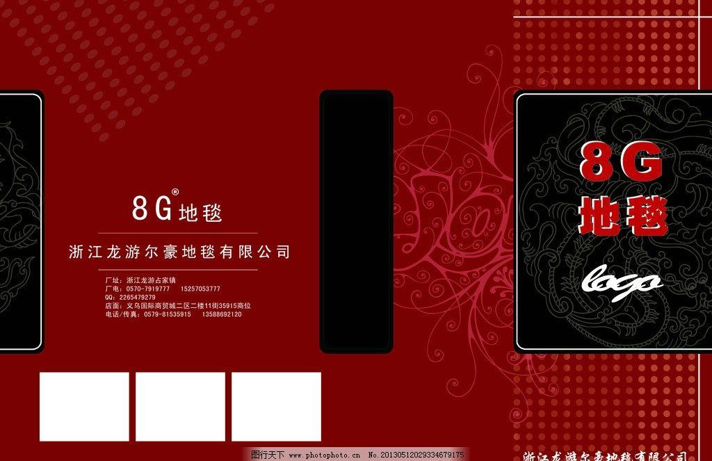 8G地毯封面,封面设计,地毯封面设计,画册封面,背景,画册设计,广告设计模板