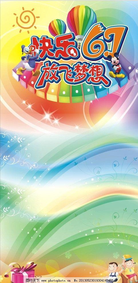 六一儿童节,彩色气球,卡通太阳,放飞梦想,梦幻底纹,礼物,卡通小人