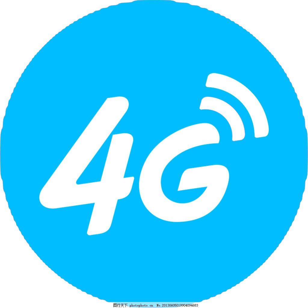 移动4G,logo,psd,白色,LOGO