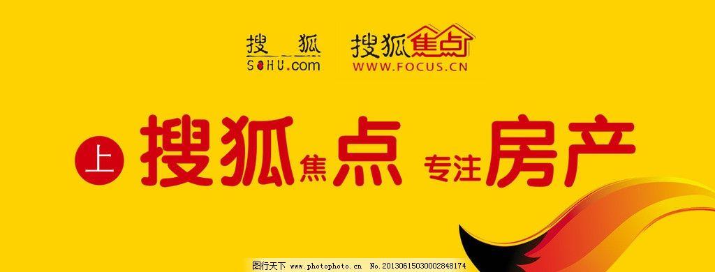 搜狐焦点,房产专注,搜狐房产,搜狐网,海报设计,广告设计模板,源文件